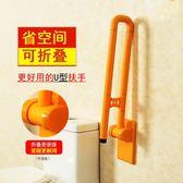 廁所扶手 折疊扶手老人衛生間安全防滑無障礙殘疾人浴室防摔欄桿廁所坐便器 MKS生活主義
