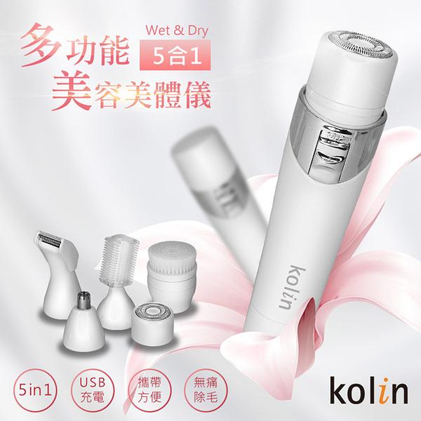 歌林 多功能5合1美容美體儀 KDF-JB182