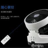 空氣循環扇家用電風扇遙控電扇渦輪換氣扇台扇對流10寸.igo 港仔會社