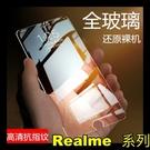 【萌萌噠】Realme GT 兩片裝+四角殼 9H非滿版 高清透明鋼化膜 螢幕保護膜+殼