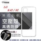 【愛瘋潮】LG K42 / 52 高透空壓殼 防摔殼 氣墊殼 軟殼 手機殼 透明殼 氣墊殼 保護殼 保護套