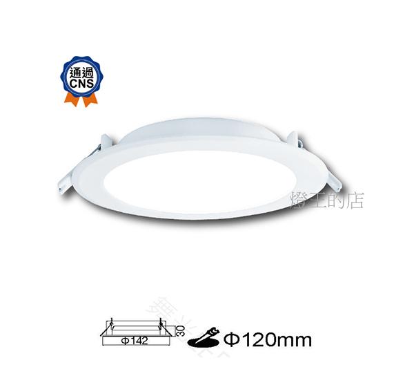 """【燈王的店】舞光 LED 12W 索爾崁燈 (LED-12""""DOP12) 崁入孔12公分 正白/自然光/暖白光"""
