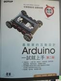 【書寶二手書T1/電腦_YGG】最簡單的互動設計Arduino 一試就上手(第二版)_孫駿榮/吳明展