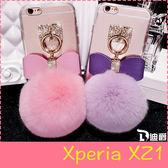 【萌萌噠】SONY Xperia XZ1 (G8342) 5.2吋 蝴蝶結毛球保護殼 水鑽指環 蝴蝶結毛球吊墜 透明手機殼