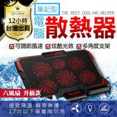 最強散熱效果 超靜音款 筆電散熱器 可調整角度 USB筆電風扇 散熱墊 散熱架 筆電散熱【DA030】