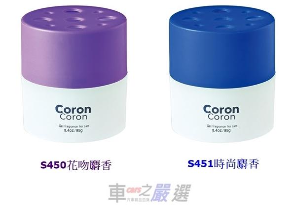 車之嚴選 cars_go 汽車用品【S447】日本SEIWA Coron 固體香水 消臭芳香劑-五種味道選擇