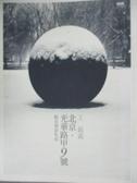 【書寶二手書T8/文學_QEQ】北京‧光華路甲 9 號─駐京採訪札記_王銘義