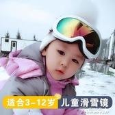 滑雪鏡-兒童滑雪眼鏡防霧雙層男孩子女童登山雪地護目鏡寶寶滑雪鏡3-12歲 提拉米蘇