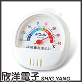 聖岡科技 冰箱專用溫度計 (GM-70S) / 冷凍、冷藏皆適用