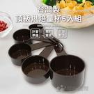 【珍昕】台灣製 頂級烘焙量杯5入組(30ml-250ml)/茶匙/量匙/咖啡勺