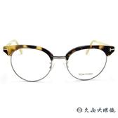 TOM FORD 眼鏡 TF5343 (琥珀-米白) 眉框 近視眼鏡 久必大眼鏡