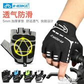 騎行手套半指男女夏季透氣山地自行車公路單車騎行裝備 一週年慶 全館免運特惠