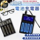 現貨!LiitoKala充電器-液晶款Lii-PD4 電池 USB充電器 適用於鋰電池鎳鋅電池 3、4號電池 #捕夢網