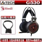 [地瓜球] 雙飛燕 A4tech Bloody G530 遊戲 耳機 麥克風 7.1 虛擬聲道 50mm單體