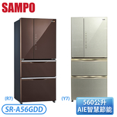 [SAMPO 聲寶]560公升 三門AIE全平面玻璃變頻系列-琉璃金(Y7) / 琉璃棕(R7) SR-A56GDD
