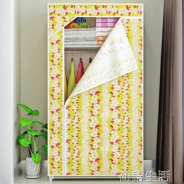 索爾諾單人簡易衣櫃 防潮布衣櫃加固鋼架衣櫥 組合衣櫃 初語生活igo