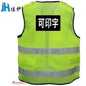 反光背心 反光背心夏反光馬甲交通反光衣反光騎行服施工安全背心反光服