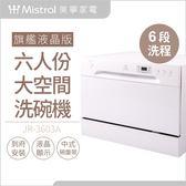 【Mistral 美寧】2018最新液晶款6人份洗碗機3603A