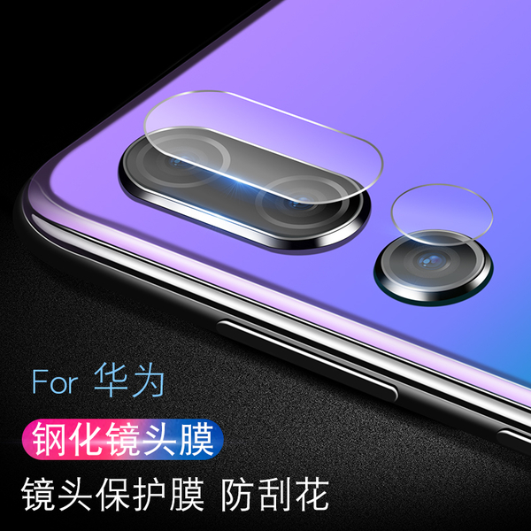 King*Shop~鏡頭膜華為P20鋼化膜p20pro手機後攝像頭保護圈高清背膜防刮貼軟