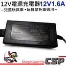 12V1.6A 充電器 兒童車用電池 兒童電動車 兒童車 用電池