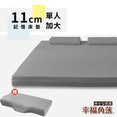 幸福角落 日本大和防蹣抗菌表布11cm釋壓記憶床墊安眠組-單大3.5尺質感灰