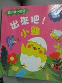【書寶二手書T9/少年童書_QII】出來吧!小雞_Doehee