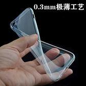 【三亞科技2館】HTC  One M8/ M8x TPU 隱形超薄矽膠軟殼 透明殼 保護殼 背蓋殼 手機套 手機殼