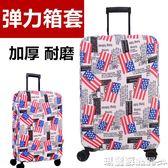 行李箱套 加厚彈力行李箱保護拉桿箱套旅行箱套防塵罩防刮耐磨皮箱套箱子袋igo 瑪麗蘇