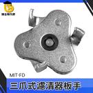 機油芯工具板手 適用狹小空間 扁三爪機油格扳手 FD機油格拆裝工具 濾清器扳手 機油格