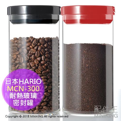 【配件王】現貨 HARIO MCN-300 耐熱玻璃 密封罐 保鮮罐 咖啡豆 收納 儲存 紅色 黑色
