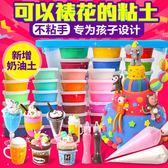超輕粘土24色兒童水晶彩泥手工無毒橡皮泥太空黏土沙女孩套裝玩具 元宵鉅惠 限時免運