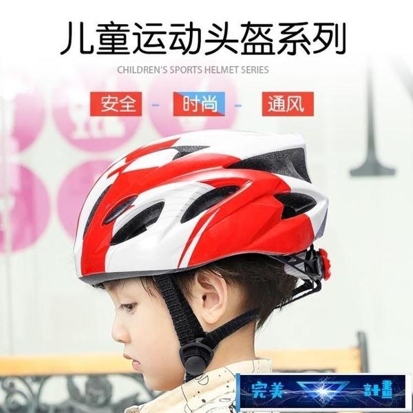 頭盔 永久安全帽子頭盔護具套裝備兒童自行車平衡車女男孩小孩透氣寶寶 完美計畫 免運