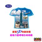 【收藏天地】台灣紀念品*3D強力白板吸鐵(T-Shirt形)-台北的天空∕ 小物 磁鐵 送禮 文創 風景