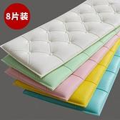 加厚自黏床頭板軟包防撞榻榻米炕圍3d立體牆貼臥室溫馨背景牆裝飾 陽光好物