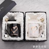 創意韓版情侶杯子一對辦公室水杯陶瓷馬克杯帶蓋勺女送禮簡約潮流-享家生活館