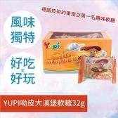 YUPI呦皮大漢堡軟糖 32g