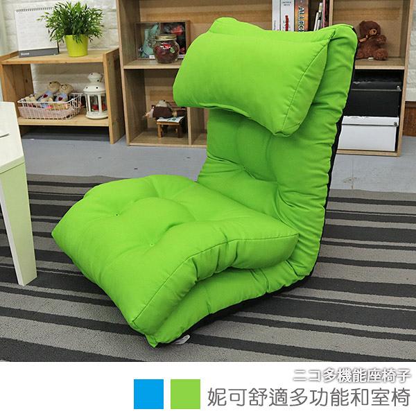 和室椅 沙發床 沙發《釋壓妮可舒適和室椅(寬45cm)》-台客嚴選