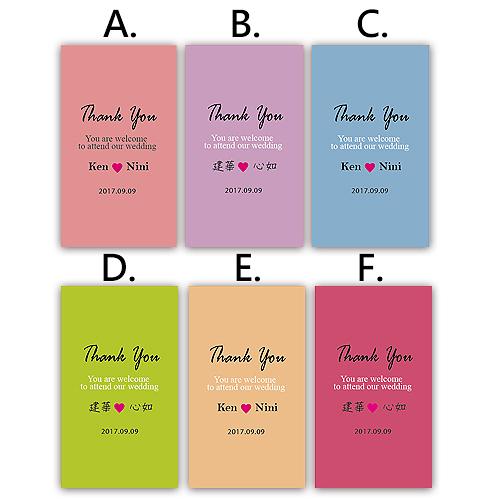 幸福婚禮小物❤方形素色簡約風 貼紙500張入❤貼紙/客製化
