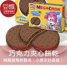 【即期良品】西班牙零食 Arluy 超級飛俠 濃厚巧克力夾心餅乾(多款式包裝隨機出貨)