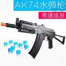 ak74u水彈槍下供彈電動兒童玩具槍全館免運XW