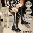 PAPORA後拉錬素面長靴kk6039 黑色 / 米色