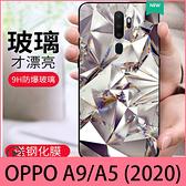 【萌萌噠】歐珀 OPPO A9 / A5 (2020) 閃耀高顏值仙女貝殼 全包軟邊 鋼化玻璃背板 手機殼 附鋼化膜