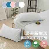 【小日常寢居】文青素面防水防蹣床包保潔墊《象牙白》6尺雙人加大(台灣製)
