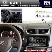 【專車專款】2011~16年SUZUKI SWIFT專用9吋螢幕安卓多媒體主機*藍芽+導航+安卓四核心2+32促