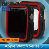 【妃航】apple Watch 3/手錶 42 撞色/雙色 全包/防摔 TPU 軟套/矽膠套/保護套/邊框 不含錶帶