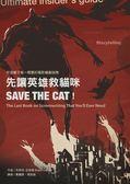 (二手書)先讓英雄救貓咪:你這輩子唯一需要的電影編劇指南