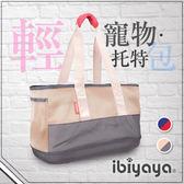 【ibiyaya翼比】輕.寵物網布托特包。卡其/FC1526-G