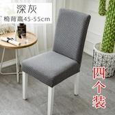 針織加厚彈力椅套酒店飯店餐廳桌椅子套罩家用凳子套座椅套裝通用