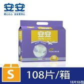 免運 尿布 成人紙尿褲-安安甲殼素抗菌S號(18片*6包)