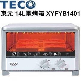 【東元】14L電烤箱 保固免運/XYFYB1401
